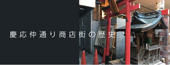 慶応仲通り商店街の歴史